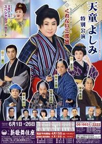20076_shinkabukiza_a