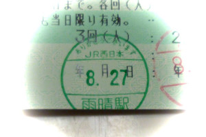 P1050864