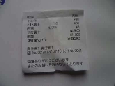 P1090771